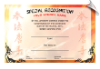 Special Recognition Rank Certificate - Pack of 10 (SKU: CER-80)